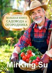 Большая книга садовода и огородника (2013)