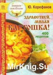 Здравствуй, милая картошка! 400 рецептов