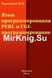 Perl Cgi Ebook