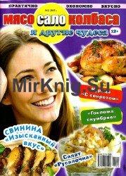 Мясо, сало, колбаса и другие чудеса №2 2017