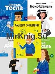Удивительные личности для детей. Серия из 7 книг
