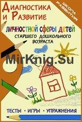 Диагностика и развитие личностной сферы детей старшего дошкольного возраста