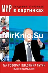 Так говорил Владимир Путин. Мысли и высказывания