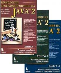 Dietel And Dietel Java Pdf