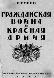 Гражданская война и Красная Армия Сборник военно-теоретических и военно-политических статей (1918-1924)