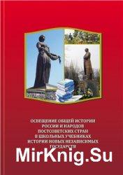 Освещение общей истории России и народов постсоветских стран в школьных учебниках истории новых независимых государств