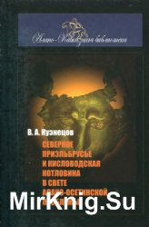 Северное Приэльбрусье и Кисловодская котловина в свете алано-осетинской проблемы