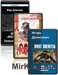 Денисенко Игорь - Собрание сочинений (12 книг)
