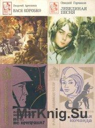 Серия Библиотека юного патриота (12 книг)