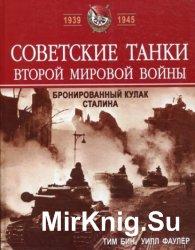 Советские танки Второй мировой войны. Бронированный кулак Сталина