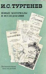 Литературное наследство. Том 76. И.С. Тургенев. Новые материалы и исследования