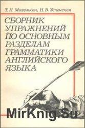 Сборник упражнений по основным разделам грамматики английского языка