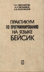 Практикум по программированию на языке бейсик