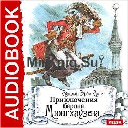 Приключения барона Мюнгхаузена (Аудиокнига)