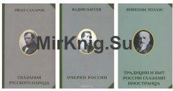 Русская этнография. Сборник (10 книг)