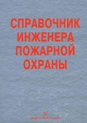 Справочник инженера пожарной охраны (2010)