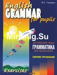 English Grammar for Pupils. Грамматика английского языка для школьников Книга 3