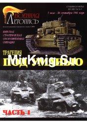 Киевская стратегическая оборонительная операция 7 июля-26 сентября 1941 года. Часть 1-3