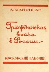 Гражданская война в России (1918-1920 гг.)