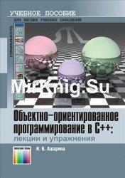Объектно-ориентированное программирование в С++ (2012)