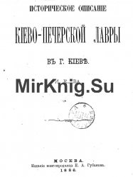 Историческое описание Киево-Печерской лавры в г. Киеве