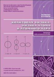Квантовая физика. Физика атома и атомного ядра