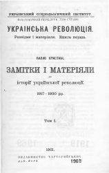 Замітки і матеріяли до історії української революції 1917-1920 рр. Том 1