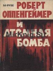 Роберт Оппенгеймер и атомная бомба