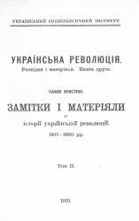 Замітки і матеріяли до історії української революції 1917-1920 рр. Том 2