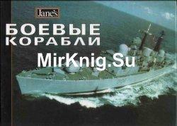 Боевые корабли (2002)