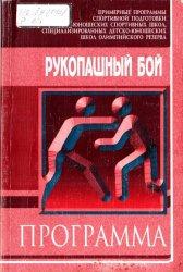 Рукопашный бой. Примерная программа спортивной подготовки для ДЮСШ, СДЮШОР