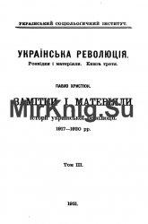 Замітки і матеріяли до історії української революції 1917-1920 рр. Том 3