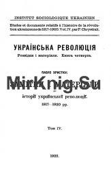 Замітки і матеріяли до історії української революції 1917-1920 рр. Том 4