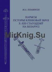 Нарысы гісторыі клінковай зброі Х–ХІІІ стагоддзяў на Беларусі