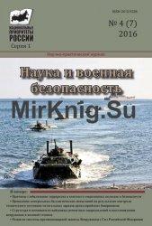Наука и военная безопасность №4 2016