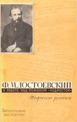 Литературное наследство. Том 77. Ф.М. Достоевский в работе над романом «Подросток». Творческие рукописи