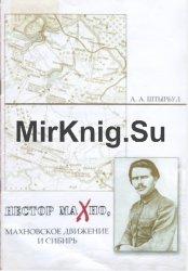 Нестор Махно, махновское движение и Сибирь