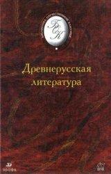 Древнерусская литература - Травникова С.Н.