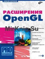 Расширения OpenGL (+CD)