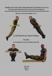 Атлетическая подготовка. Пособие для курсантов всех специальностей