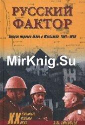 Русский фактор и Вторая Мировая война в Югославии. 1941-1945