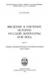 Введение в изучение истории русской литературы XVIII века. Ч.1