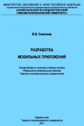 Разработка мобильных приложений: учебное пособие
