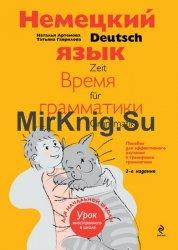 Немецкий язык: Время грамматики