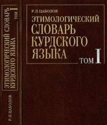 Этимологический словарь курдского языка. В 2-х томах
