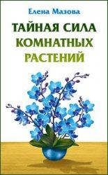 Тайная сила комнатных растений