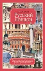 Русский Лондон