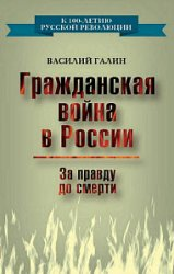 Гражданская война в России. За правду до смерти