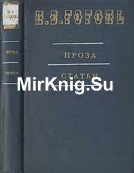 Гоголь Н.В. Проза