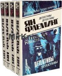 Ян Флеминг. Детективные романы (4 тома)